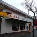 shanghaigardenoutside